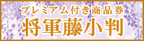 プレミアム付き商品券 将軍藤小判
