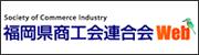 福岡県商工会連合会Web