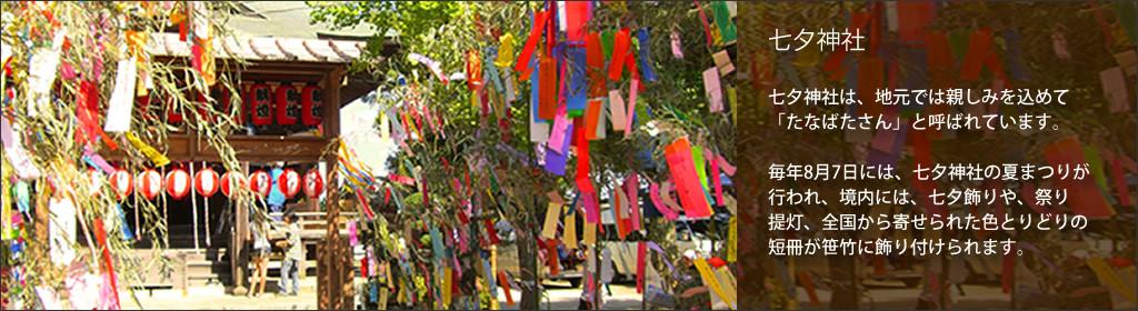七夕神社夏祭り